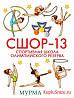 Набор девочек - Юная Гимнастка - Мурманск
