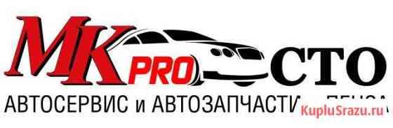 Автослесарь Пенза