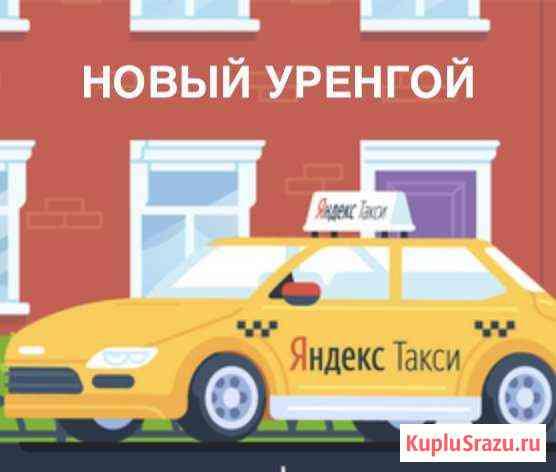 Водитель такси Новый Уренгой