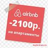 Купон Airbnb на 2100 рублей