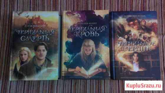 Чернильная трилогия. Корнелия Функе Нижневартовск
