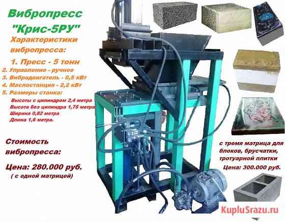 Вибропресс 5 тонн по производству плитки, брусчатки, блоков с облицовк Омск