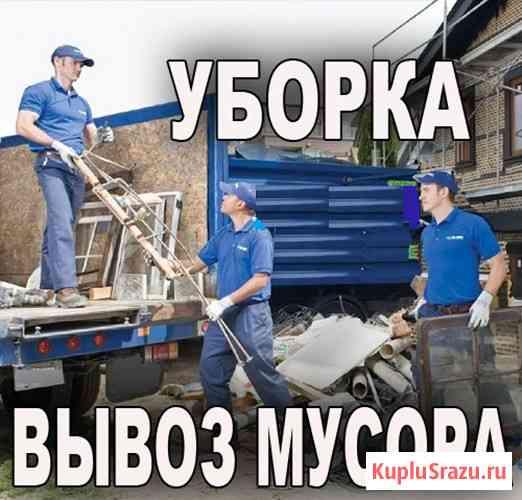 Вывоз строй мусора, хлама, старой мебели Барнаул