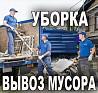 Вывоз строй мусора, хлама, старой мебели