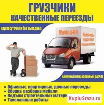 Переезд квартиры, офисный переезд. Грузчики в Барнауле Барнаул