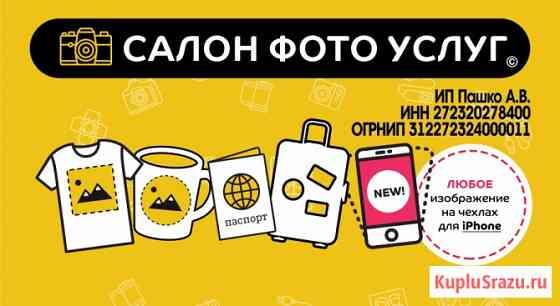 Куплю фото салон или помещение под фото салон Киров