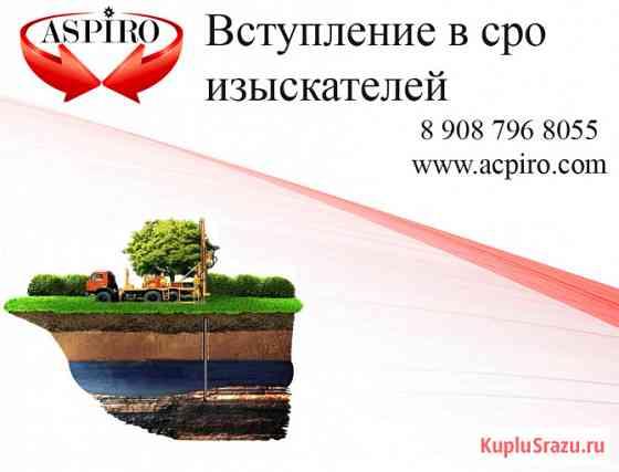 Вступление в сро изыскателей для новосибирска Новосибирск