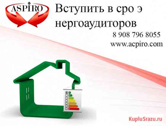 Вступить в сро энергоаудиторов для Новосибирска Новосибирск