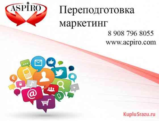 Переподготовка маркетинг для Новосибирска Новосибирск