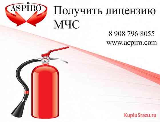 Лицензии мчс на пожарный монтаж для Новосибирска Новосибирск