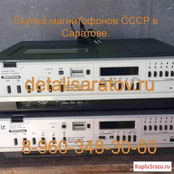 Куплю видеомагнитофоны ВМ-12, ВМ-18, ВМ-32 Саратов