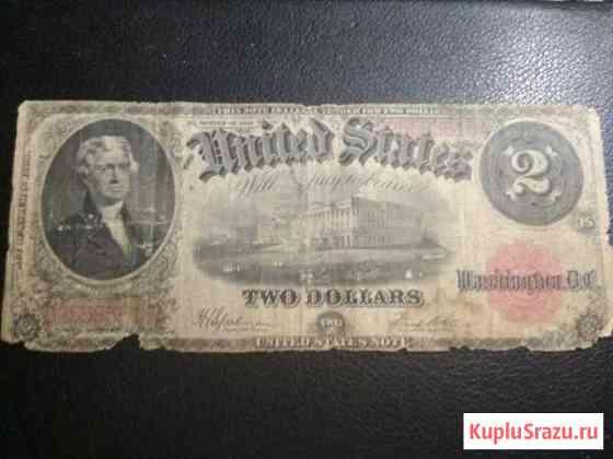 2 доллара США 1917г Злынка