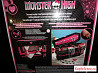 Кровать-шкатулка Monster High