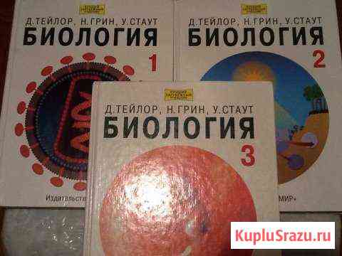 Биология 1.2.3 тома Элиста