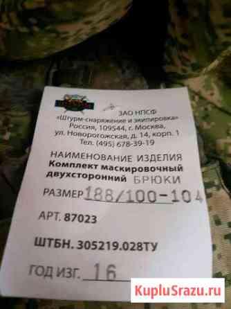 Комплект маскировочный двухсторонний Хабаровск