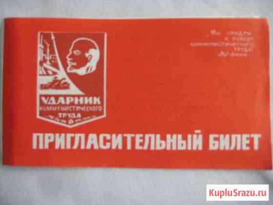 Пригласительный билет СССР Сергиев Посад