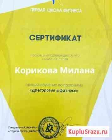 Онлайн тренировки и персональные тренировки на ули Кострома