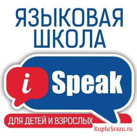 Преподаватель английского языка Дмитров