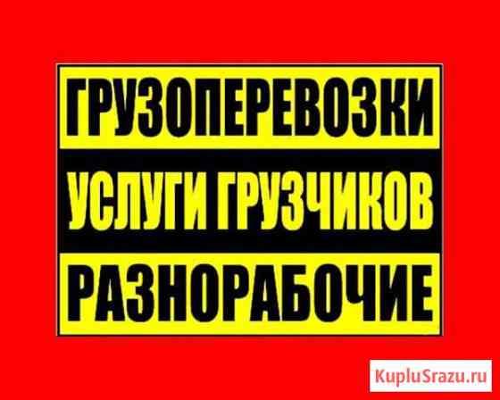 Грузчики Грузоперевозки Разнорабочие Магадан