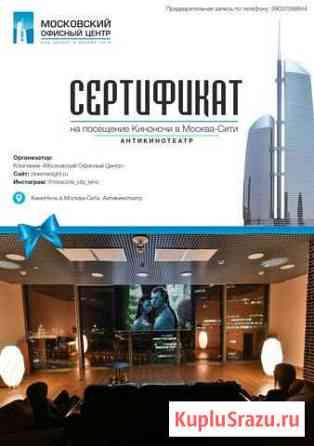 Сертификат Санкт-Петербург