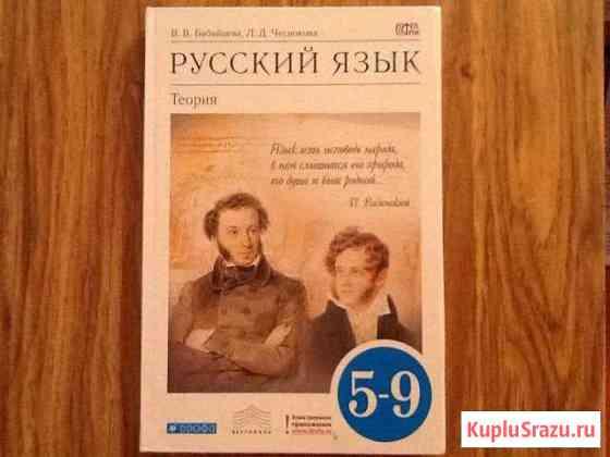 Правила и тесты по русскому языку Элиста