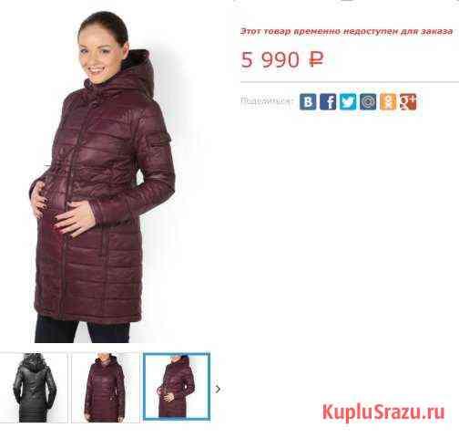Слингокуртка, куртка для беременных 3 в 1 Симферополь
