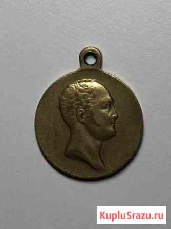 Медаль В память отечественной войны 1812 - 1912 Москва