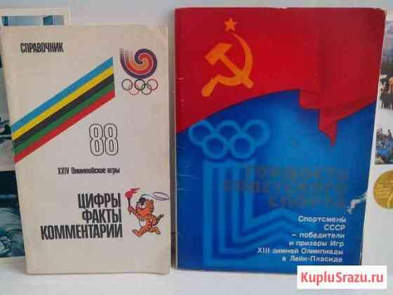 Xlll и XXlV Олимпийские игры Ростов-на-Дону