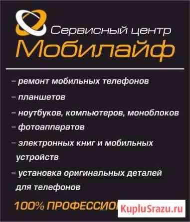 Профессиональный ремонт телефонов, планшетов и пр Калуга