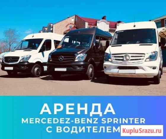 Аренда автобуса с водителем Mercedes Bens Sprinter Владивосток