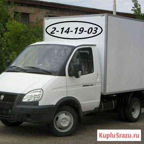 Служба грузчиков грузовое такси Красноярск