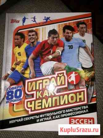 Спортивная карточка, журнал Альметьевск