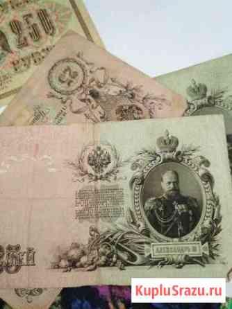 Банкноты - Царизм Стародуб