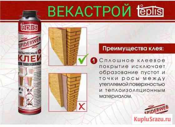 Клей для теплоизоляции Казань