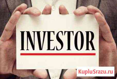 Помогу найти инвестора в ваш проект Новосибирск