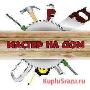 Мастер на час Магадан