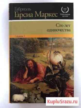 Книга «Сто лет одиночества» Барнаул