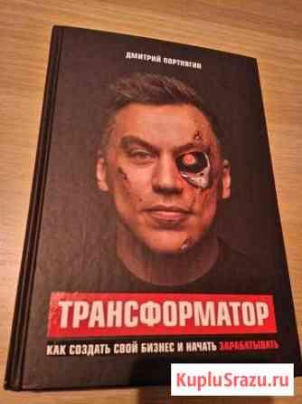 Книга электронная Трансформатор Барнаул