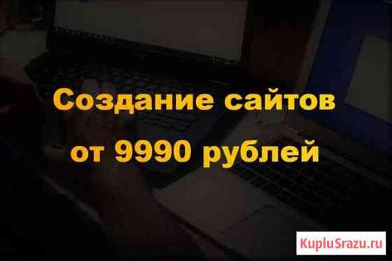Разработка сайтов и продвижение Москва