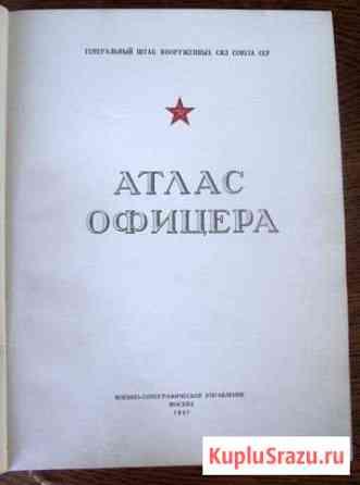 Атлас офицера 1947г Приморск