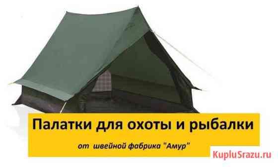Палатки для охоты и рыбалки Хабаровск