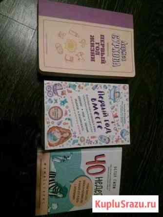 Книги по беременности Барнаул