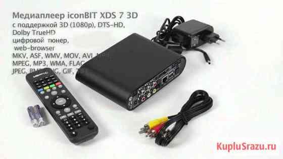XDS73D Full HD медиаплеер 3д Blu-ray Подпорожье