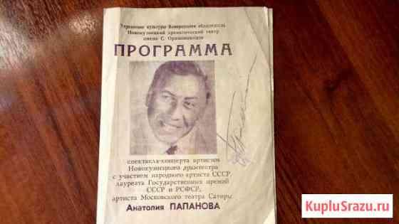 Автограф Анатолия Папанова Новокузнецк