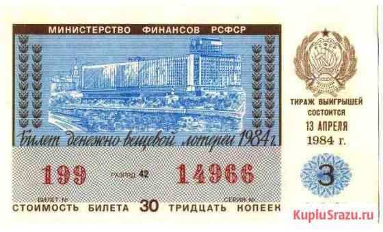 Лотерейные билеты с изображением гостиницы Россия Уфа
