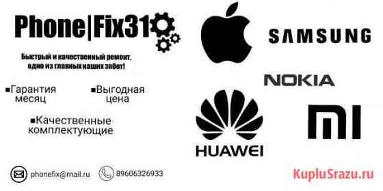 Ремонт дисплеев Xiaomi,Huawei Белгород