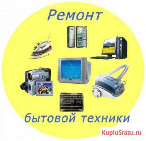Ремонт бытовой техники и цифровой электроники Барабаш