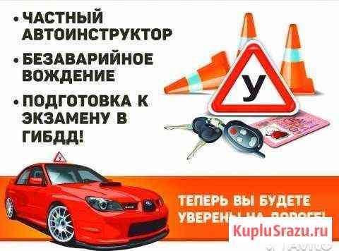 Автоинструктор Смоленск