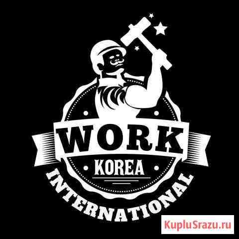 Разнорабочий в Южную Корею. Работа в Корее Чита