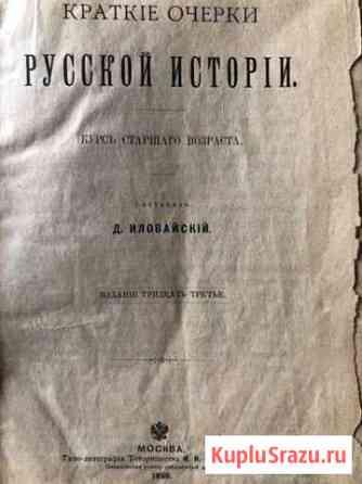 Краткие очерки Русской истории издание 1899 года Красково